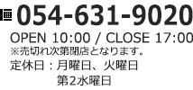 054-631-9020 OPEN 10:00 / CLOSE 17:00 ※売切れ次第終了となります。定休日:日曜日、火曜日